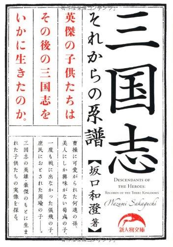 三国志 それからの系譜 (新人物文庫)の詳細を見る