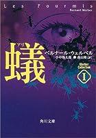 蟻―ウェルベル・コレクション〈1〉 (角川文庫)