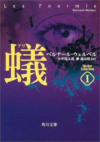 蟻―ウェルベル・コレクション〈1〉 (角川文庫)の詳細を見る