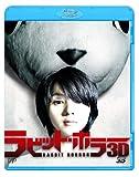 ラビット・ホラー 3D[Blu-ray/ブルーレイ]