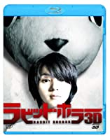 ラビット・ホラー3D [Blu-ray]