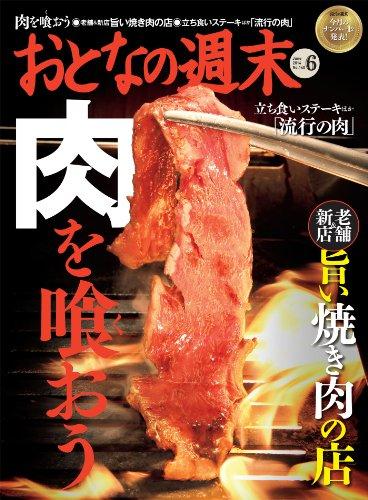 食べ歩きの達人が厳選した東京の焼肉10選(5店舗のレポートあり)