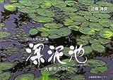 国の天然記念物 深泥池―大都市の中に