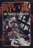 暗い森―神戸連続児童殺傷事件