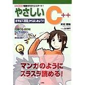 やさしいC++―まずは「C言語」からはじめよう!! (I・O BOOKS)