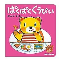 贈り物セット ミキハウス ぱくぱく くうぴい (たべもの)
