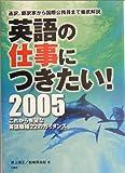 英語の仕事につきたい!〈2005〉―通訳、翻訳家から国際公務員まで徹底解説 これから有望な英語職種22のガイダンス
