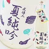 ☆【日本酒/夏酒】文佳人(ぶんかじん)純米吟醸 夏純吟 1800ml ※クール便発送