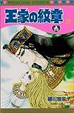 王家の紋章 (25) (Princess comics)