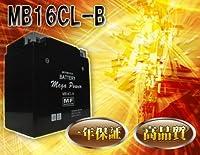 ジェットスキー バッテリー POLARIS SL900 900cc 一年保証 MB16CL-B 密閉式 即納