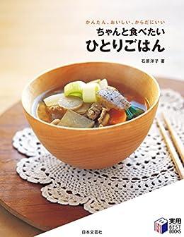 [石原洋子]のちゃんと食べたい ひとりごはん