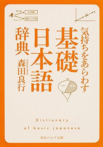気持ちをあらわす「基礎日本語辞典」 (角川ソフィア文庫)の詳細を見る