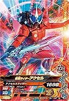 ガンバライジング/ベストマッチパック!/BM1-092 仮面ライダーアクセル R