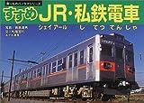 すすめJR・私鉄電車 (乗りものパノラマシリーズ)