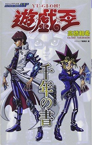 千年の書 遊・戯・王キャラクターズガイドブック (Vジャンプ...