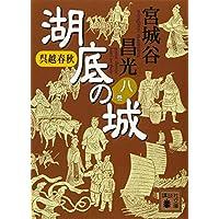 呉越春秋 湖底の城 八 (講談社文庫)