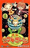 衛星ウサギテレビ 1 (ガンガンコミックス)
