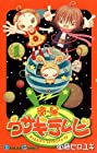 衛星ウサギテレビ 第1巻