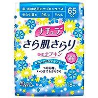 ナチュラ さら肌さらり 吸水ナプキン 中量用 65cc 26cm 18枚 【軽い尿もれの方】