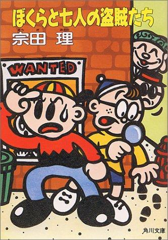 ぼくらと七人の盗賊たち (角川文庫)の詳細を見る