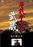 それからの武蔵 四之巻[DVD]