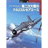 第二次大戦のF4Uコルセアエース (オスプレイ軍用機シリーズ)