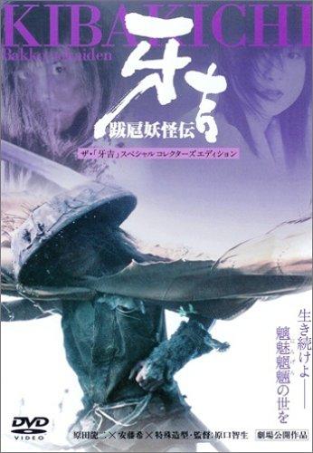 跋扈妖怪伝 牙吉 [DVD]