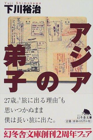 アジアの弟子 (幻冬舎文庫)の詳細を見る