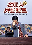 広報人 矢部謙三 トリック劇場版2 公開記念講演会 [DVD]