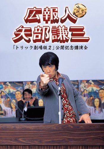 広報人 矢部謙三 トリック劇場版2 公開記念講演会 [DVD]の詳細を見る