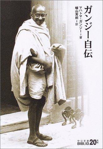 ガンジー自伝 (中公文庫BIBLIO20世紀)