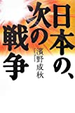 日本の、次の戦争