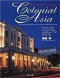 アジアのコロニアルホテル 画像