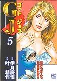 GJゴッドジョブ(5) (ニチブンコミックス)