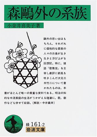森鴎外の系族 (岩波文庫)