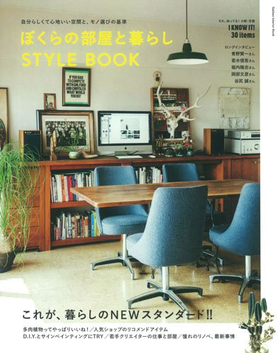 RoomClip商品情報 - ぼくらの部屋と暮らし STYLE BOOK: 自分らしくて心地いい空間と、モノ選びの基準 (Gakken Interior Mook)