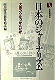 日本のジャーナリズム―大衆の心をつかんだか (有斐閣選書 (695))