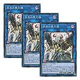 【 3枚セット 】遊戯王 日本語版 LVP2-JP091 Condemned Darklord 失楽の堕天使 (スーパーレア)