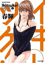 イキツケ!(1) (バンブーコミックス)