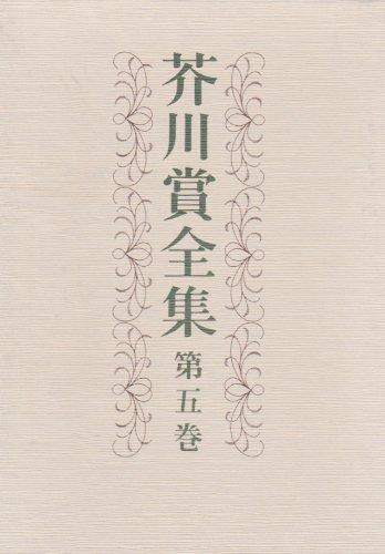 芥川賞全集 第五巻の詳細を見る