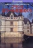 フランス ロワール古城めぐり―絢爛たるロマンと追憶に心解き放たれる (講談社カルチャーブックス)