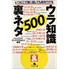 ウラ知識 裏ネタ500 (幻冬舎文庫)