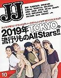 JJ(ジェイジェイ) 2019年 10 月号 [雑誌]