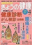 NHKきょうの健康 2019年 04 月号 [雑誌]
