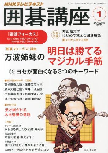 NHK 囲碁講座 2014年 01月号 [雑誌]