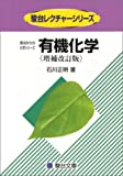 有機化学 (駿台レクチャーシリーズ)