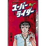 スーパーライダー 1~最新巻 [マーケットプレイス コミックセット]