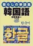 暮らしの単語集 韓国語