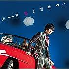 【Amazon.co.jp限定】「恋人募集中(仮)」(初回限定盤B)【特典:アナザージャケットステッカーA付】