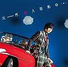 [Amazon.co.jp限定]「恋人募集中(仮)」(初回限定盤B)[特典:アナザージャケットステッカーA付]